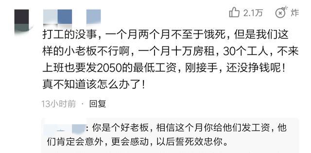 """""""疫情拐点未出现,2月10日能正常上班吗""""网友:命和钱哪个重要?"""