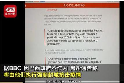 """面对政府的""""不作为"""",巴西黑帮坐不住了:你们不封城我们封城"""